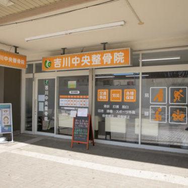 吉川中央整骨院の写真