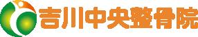 吉川中央整骨院のロゴ